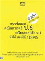 แนวข้อสอบคณิตศาสตร์ ป.6 เตรียมสอบเข้า ม.1 ทำได้ สอบได้ 100%
